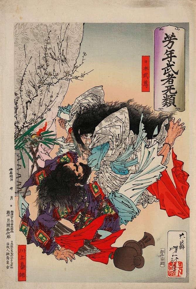 The Prince Yamato Takeru