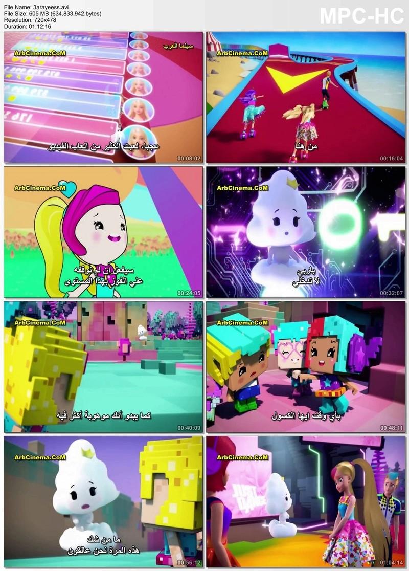 الانميشن Barbie Video Game Hero 3araye10.jpg