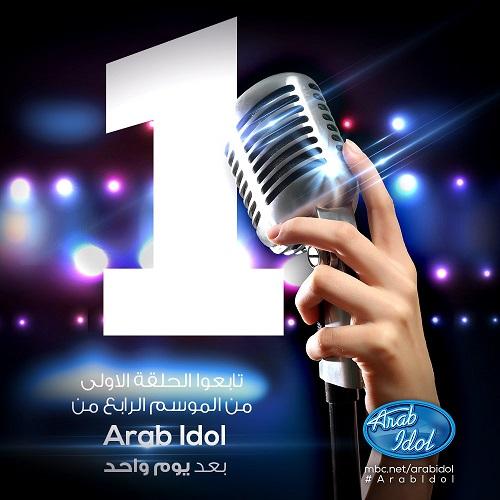 Arab Idol 2016 المباشرة السابعة ooi_ou10.jpg
