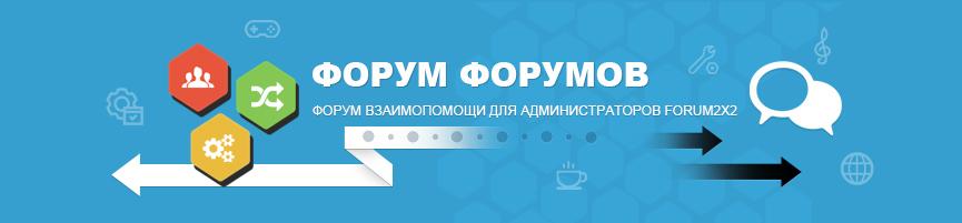 Бесплатный форум: форум поддержки