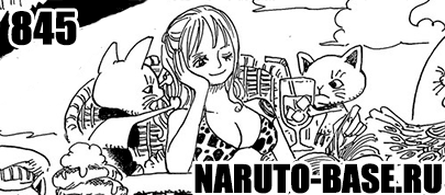 Скачать Манга Ван Пис 845 / One Piece Manga 845 глава онлайн