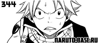 Скачать Манга Fairy Tail 344 / Manga Хвост Феи 344 глава онлайн