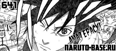 Скачать Манга Наруто 641 / Naruto Manga 641 глава онлайн