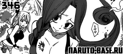 Скачать Манга Fairy Tail 346 / Manga Хвост Феи 346 глава онлайн