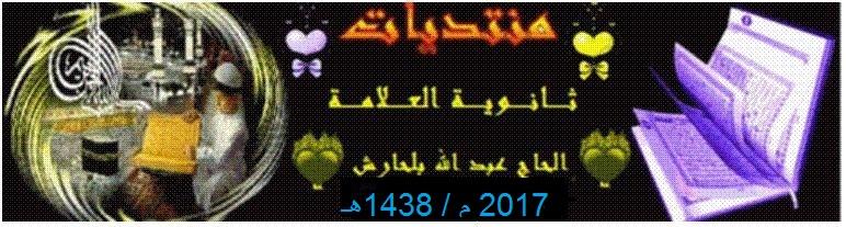 ثانوية العلامة الحاج عبد الله بلحارش/ بني راشد / الشلف