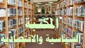 المكتبة السياسية والإقتصادية والإدارة والمحاسبة