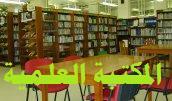 المكتبة العلمية والهندسة والتكنولوجيا الحديثه
