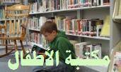 مكتبة الأطفال