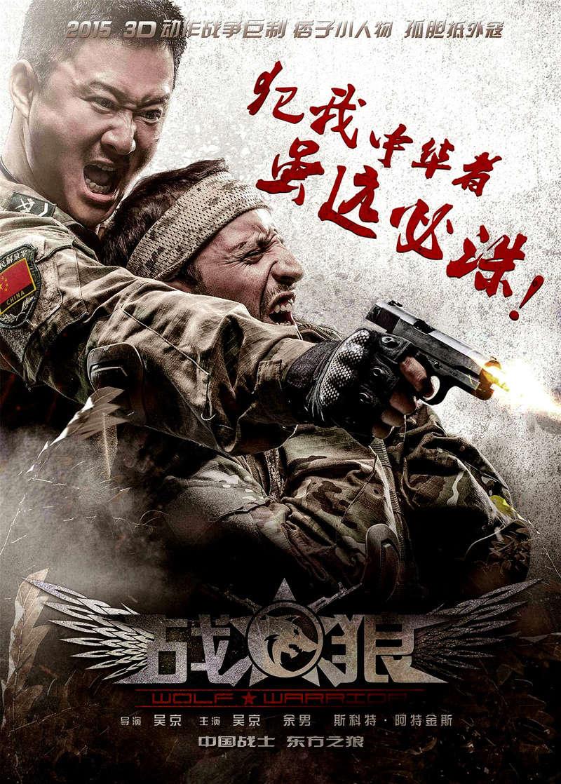 مشاهدة وتحميل فيلم Wolf Warrior 2015 BluRay 720p مترجم اون لاين
