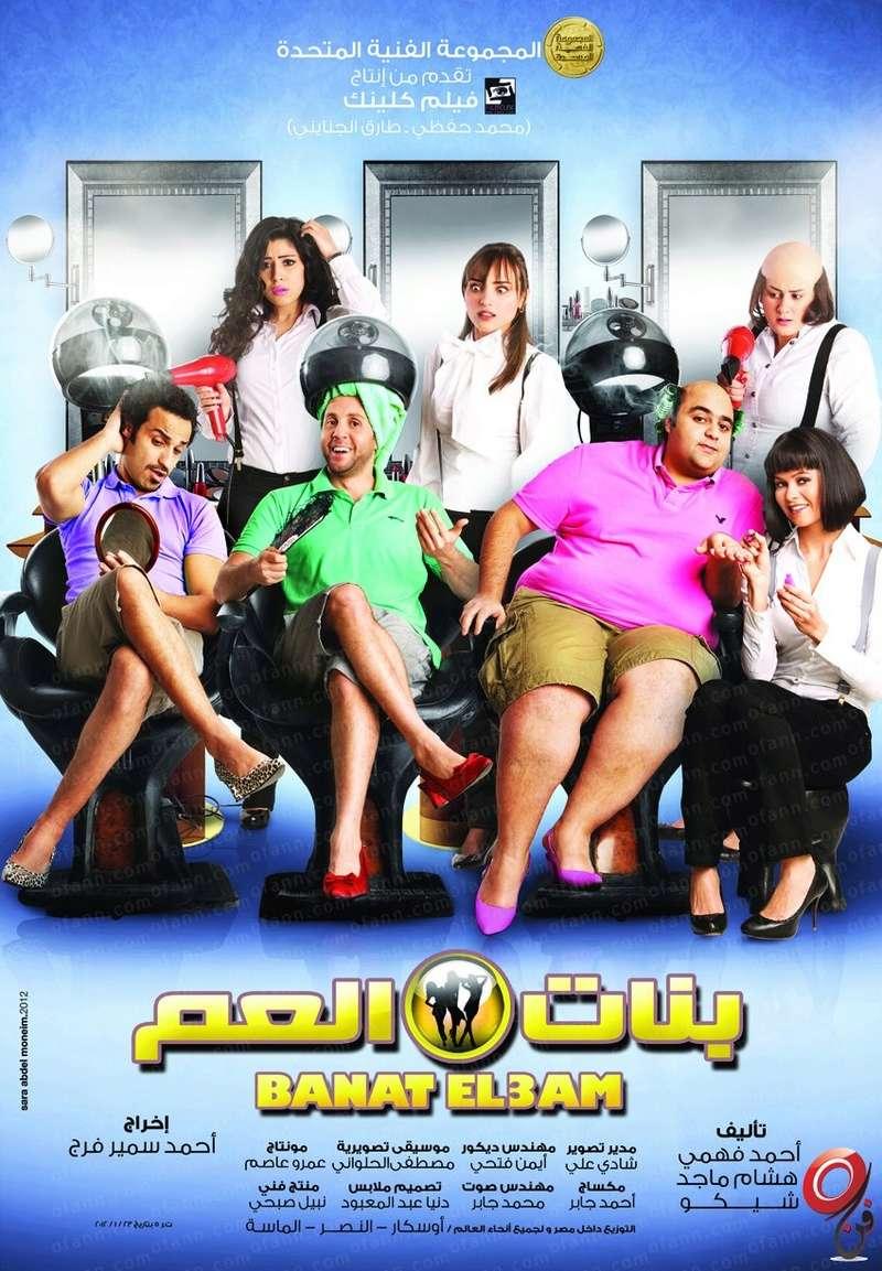 مشاهدة وتحميل فيلم بنات العم 2012 بجودة 720p HD اون لاين