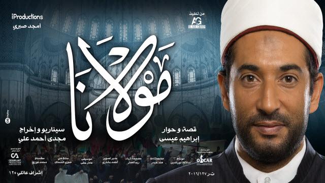 مشاهدة وتحميل فيلم مولانا 2017 كامل 720p HD اون لاين
