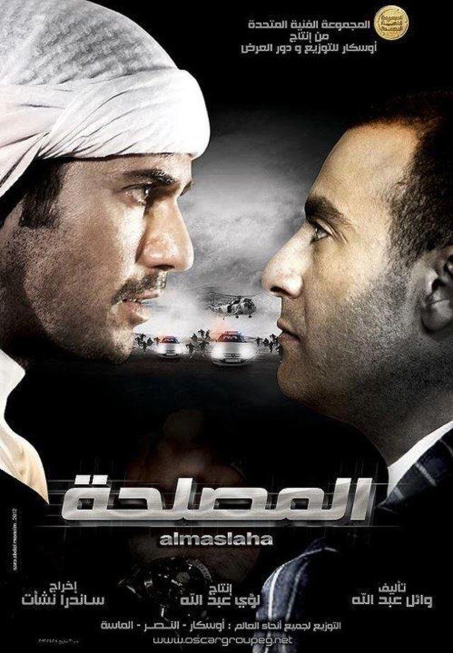 مشاهدة وتحميل فيلم فيلم المصلحة 2012 بجوده 720p HD اون لاين