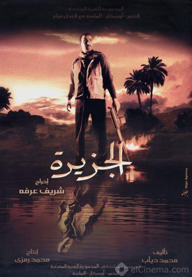 مشاهدة وتحميل فيلم فيلم الجزيرة 2010 بجوده 720p HD اون لاين