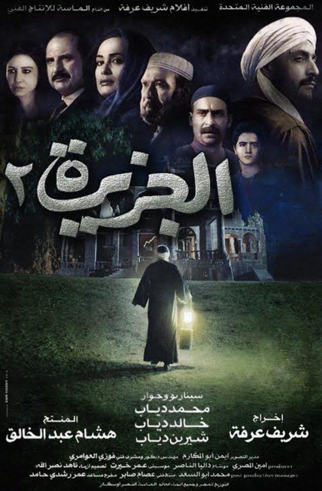 مشاهدة وتحميل فيلم فيلم الجزيرة 2 2014 بجوده 720p HD مترجم اون لاين