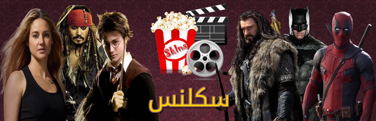 افضل موقع مشاهده افلام اجنبية اون لاين بدون تحميل مباشره افلام اجنبية مترجمة و افلام عربية وافلام هندية AFLAM ONLINE Filmes DONWLOAD SKLNS HD سكلنس