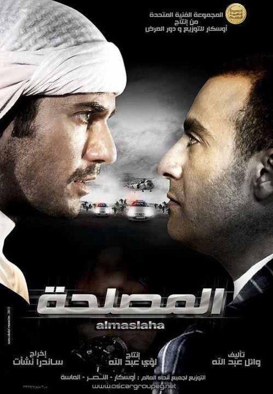 فيلم المصلحه بطوله احمد السقا 6782a910.jpg