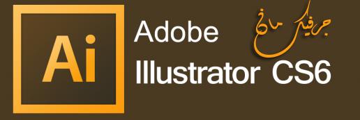 برنامج adobe illustrator cs6 الداعم للغة العربية بروابط مباشرة