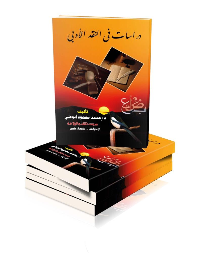 غلاف كتاب دراسات فى النقد الأدبى +psd