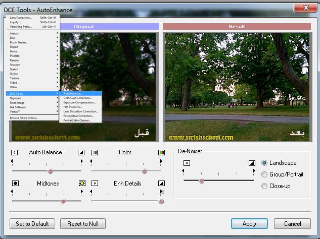 الفلتر الرائع dce tools للمصورين