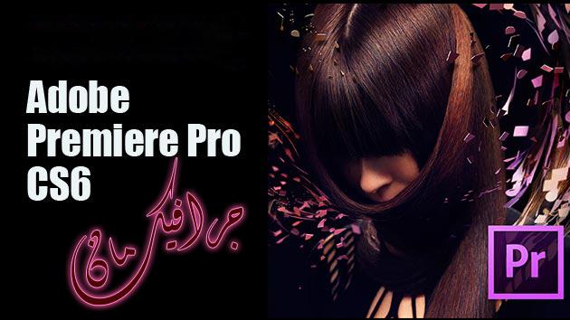 مطلوب (برنامج المونتاج الأقوى Adobe Premiere Pro CS6)  مرفوع على مركز الخليج