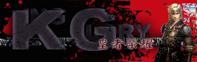 GE Online 王者之劍の皇者榮耀