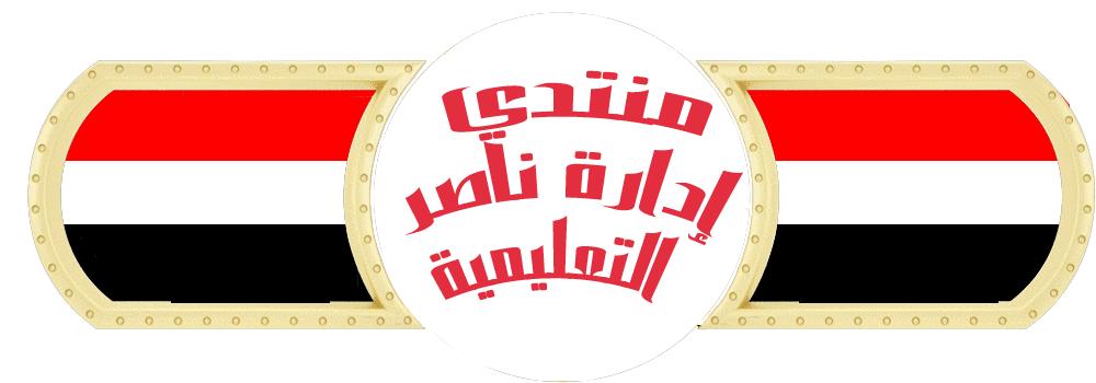 إدارة ناصر التعليمية