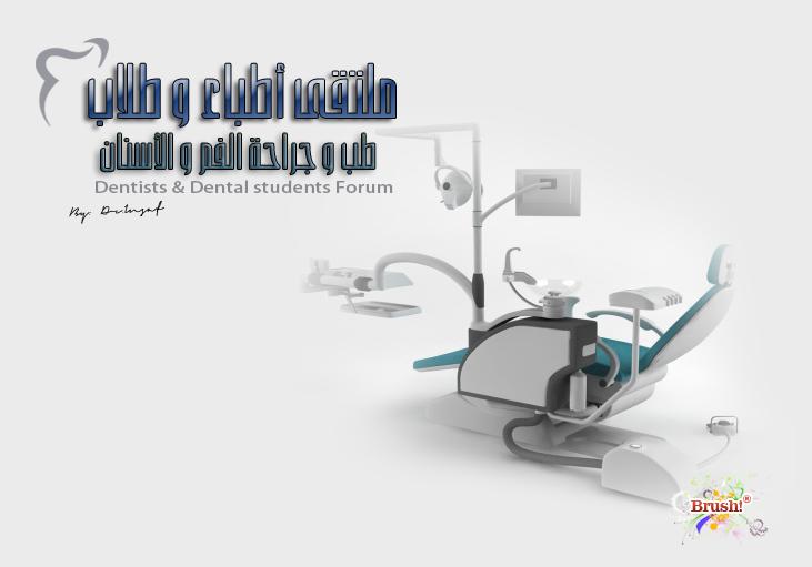 ملتقى طلاب و أطباء طب و جراحة الفم و الأسنان_Dental students & dentists forum