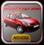 Code de la route Maroc - Permis de conduire - تعليم السياقة بالم
