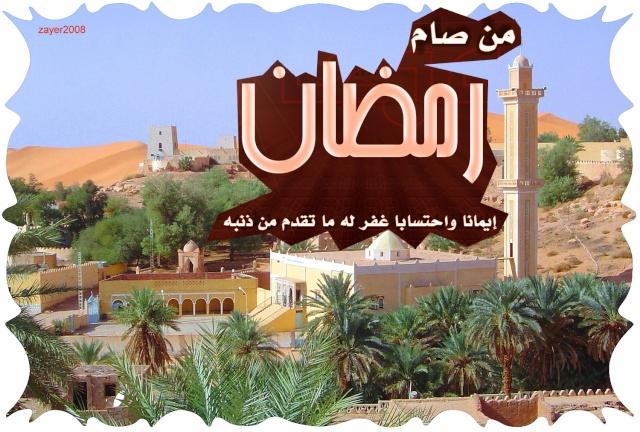 مواهب الصحراء بني عباس