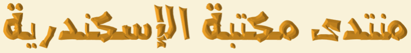 منتدى مكتبة الإسكندرية