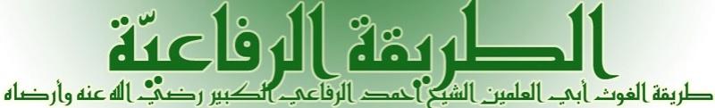 منتديات الطريقة العلية القادرية الرفاعية المحمدية  الاسلامية