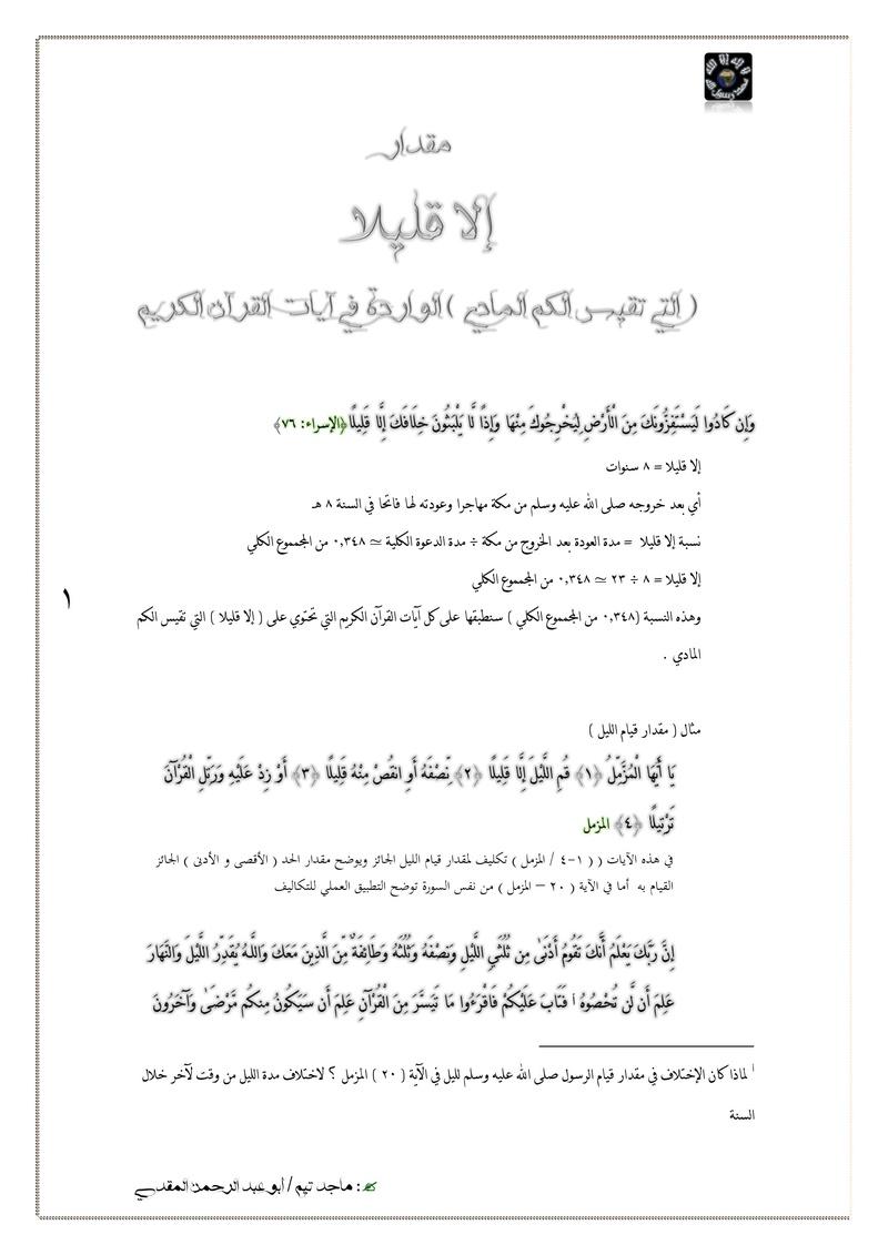 مقدارإلا قليلا التي تقيس الكم المادي الواردة آيات القرآن الكريم