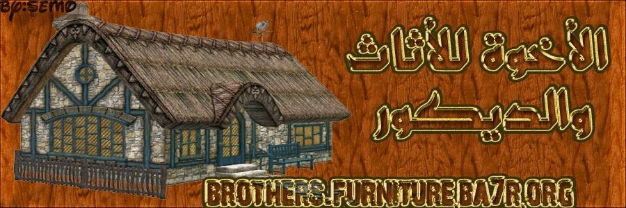 منتديات الاخوة  للاثاث والديكور
