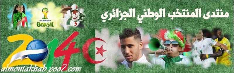 منتدى المنتخب الوطني الجزائري