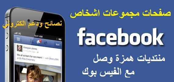 منتديات همزة وصل مع الفيس بوك