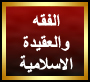 روزات الفقه والعقيده الاسلاميه