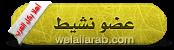 .:|~ عضو نشيط بكل العرب  ~|:.