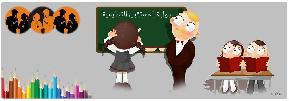بوابة المستقبل التعليمية
