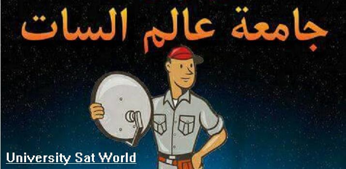 منتدى جامعة عالم سات
