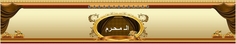 ال مــــــــــــــــحـــــــــــــرم