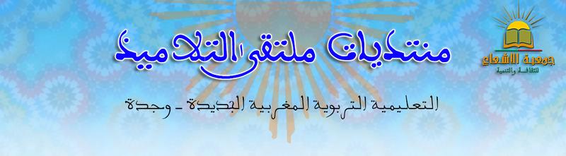 ~ منتديات ملتقى التلاميذ ~ التعليمية التربوية المغربية الجديدة