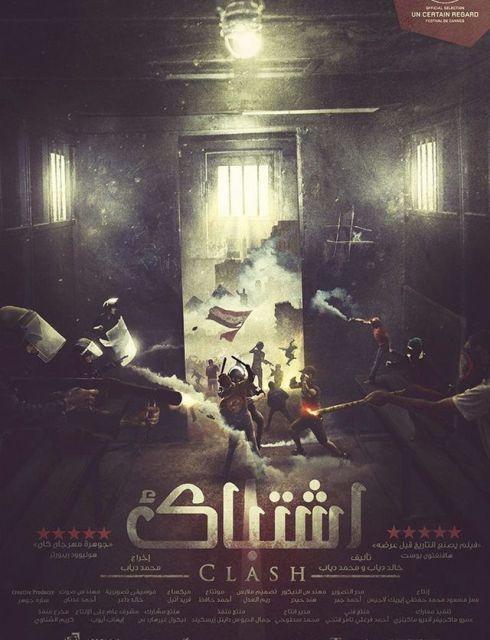 9cc8764fe فيلم اشتباك (Clash) HD جوده عاليه | Mynokta.net