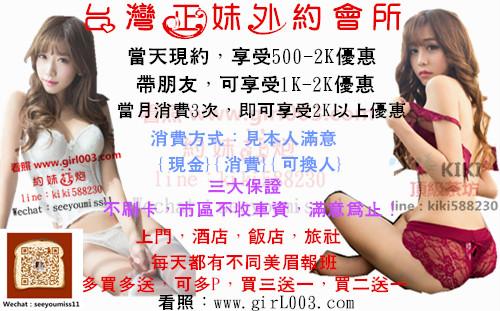 台灣旅遊 台灣叫小姐+line:kiki588230 看照約妹 外約 酒店小姐 上門服務 台灣出差 Wechat:seeyoumiss11