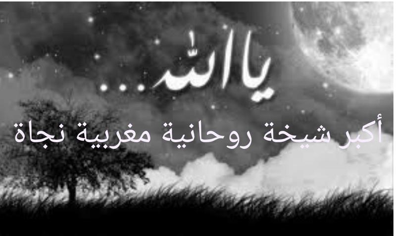 اكبر شيخة روحانية مغربية نجاةة 00212656530598