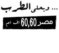 Radio6060 Slogan