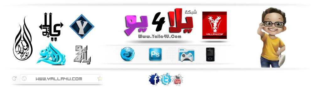 شبكة يلا 4 يو , Yalla4u