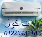 سعر تكييف اسبلت / حائطي يونيون اير 01003315699