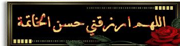 كرامات ونوادر اسلامية
