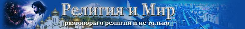 Форум Религия и Мир