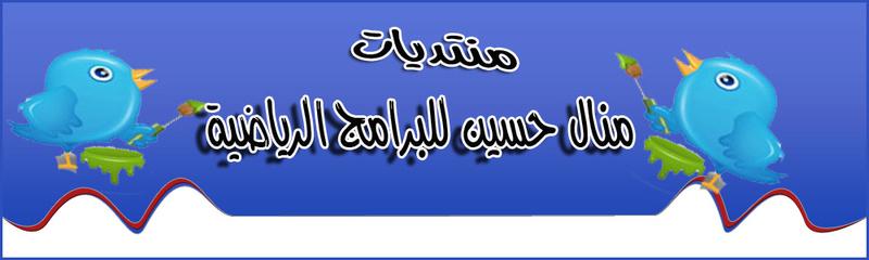 منال حسين للبرامج الرياضية والصحية